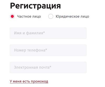регистрация автопитер