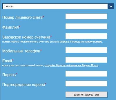 регистрация азовводоканал