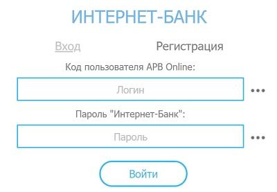 логин интернет агропромбанк