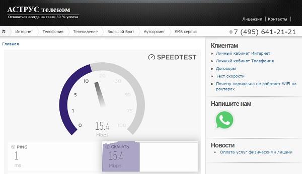 тест скорости аструс