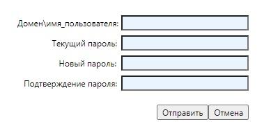 БГАУ смена пароля