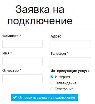 Лайт телеком заявка
