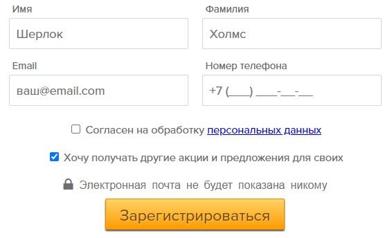 Левел Тревел регистрация