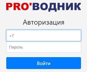 Проводник Росводоканал вход