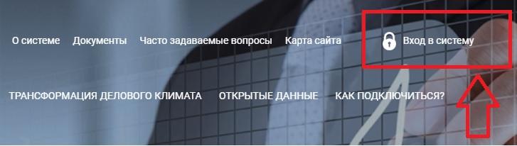 ГАС «Управление» вход