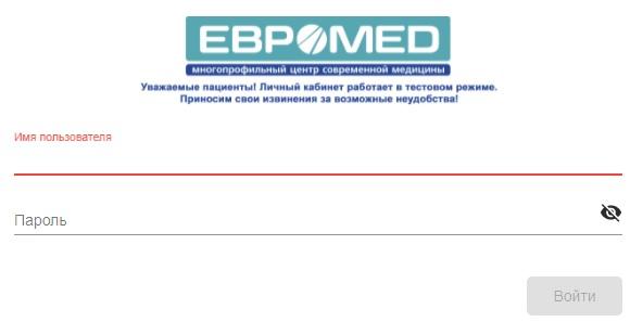 Евромед вход