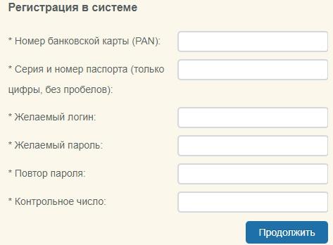 Эконом онлайн регистрация