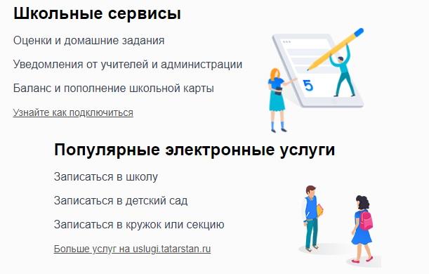 Электронное образование РТ услуги