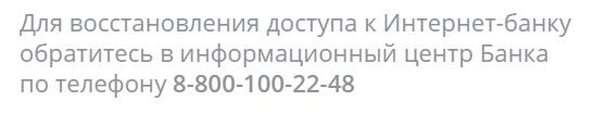 Энерготрансбанк пароль