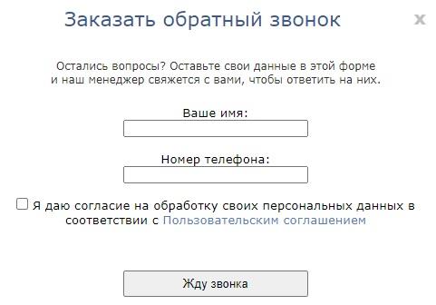 6550101.ru звонок