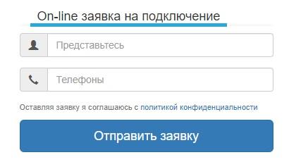 Ots-net.ru заявка