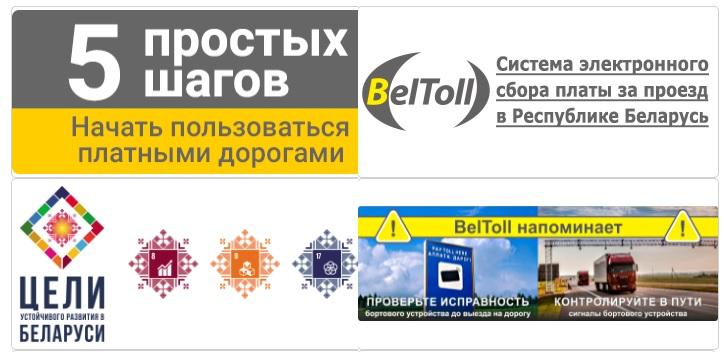 Белавтострада