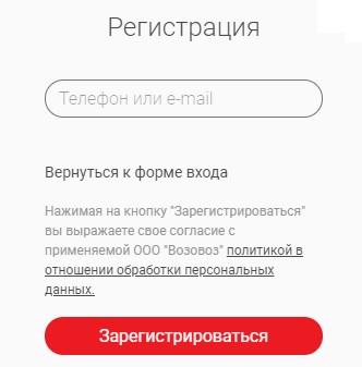Возовоз регистрация