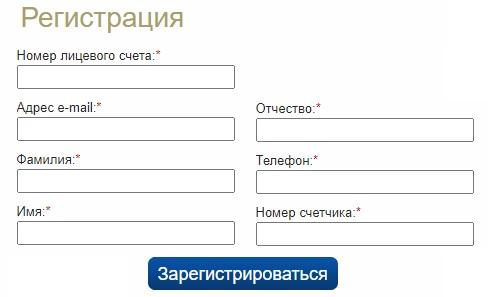 Волгаэнергосбыт регистрация