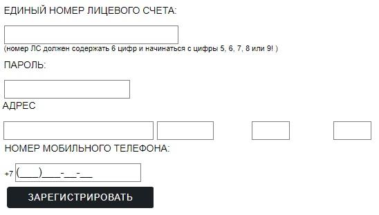 abonent.sochi-ivc.ru регистрация