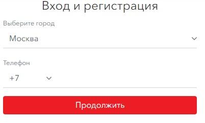 Ворлд Класс вход