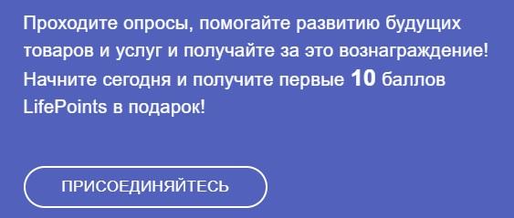 Лайф Поинтс заявка