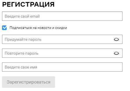 Ламода регистрация