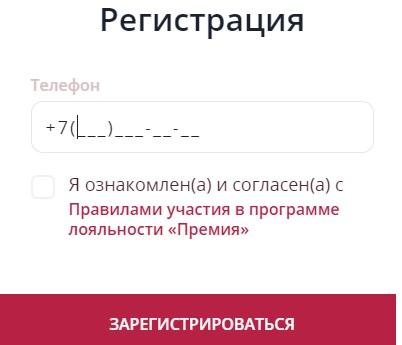 ПРЕМИЯ «Красный Яр» регистрация