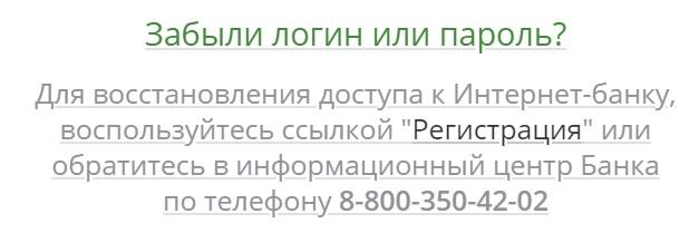 ПримСоцБанк пароль