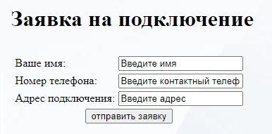 ПРК-нет заявка