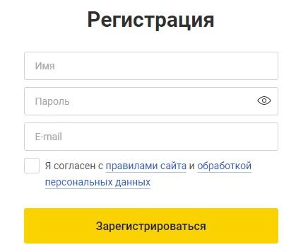 Напишем регистрация