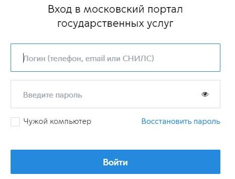 Электронный дневник ПГУ МОС РУ вход
