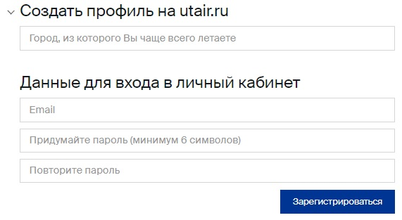 ЮТэйр регистрация