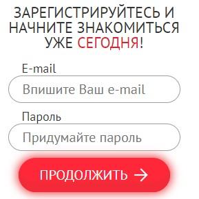 Без комплексов регистрация