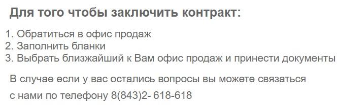 Волга Интер регистрация
