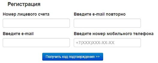 Волгоградэнергосбыт регистрация