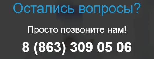 ЕвроДон телефон