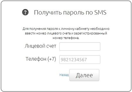 пароль по СМС Е-Юганск