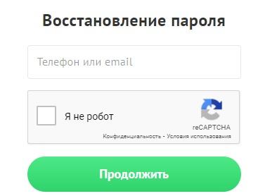 Воркле пароль