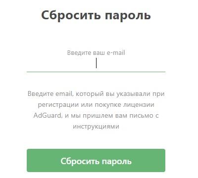 AdGuard пароль