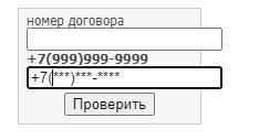 Востоктелеком пароль