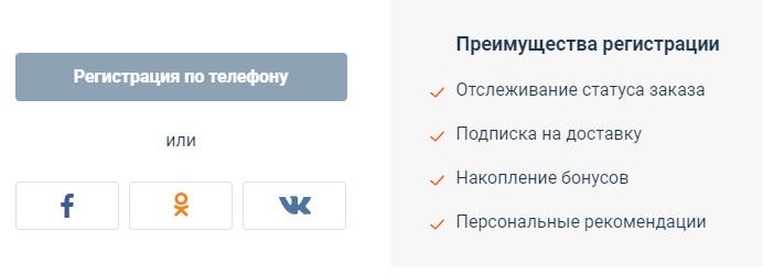 4 Лапы регистрация