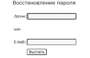 Garmin пароль