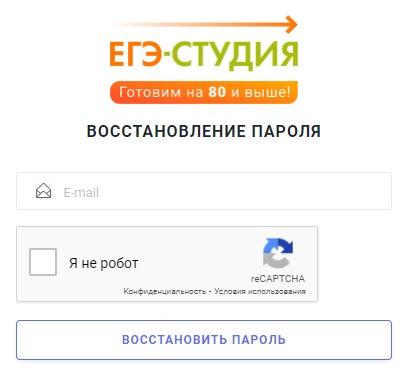 ЕГЭ-Студия пароль