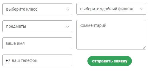 ЕГЭ-Центр заявка