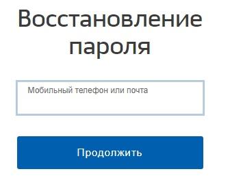 НаДальнийВосток пароль