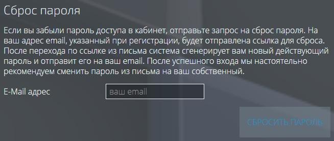 Эдем-ТВ пароль