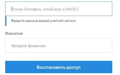 Электронный дневник ПГУ МОС РУ пароль