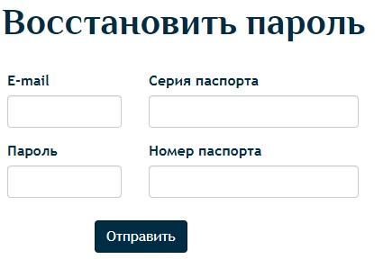 ВолГУ пароль