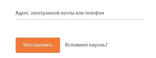 Гелиос пароль