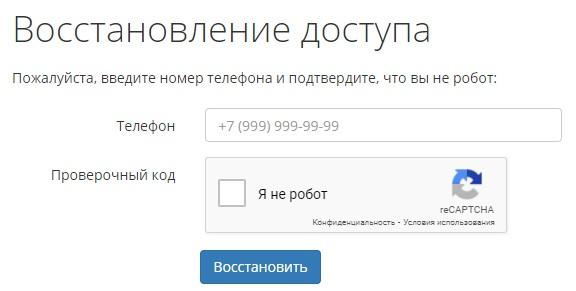 Экомобайл пароль