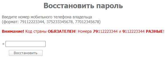 911 ФМ пароль