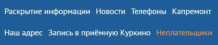 Эстейт Сервис Куркино