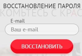 Без комплексов пароль