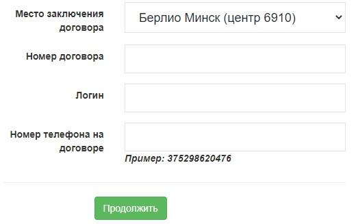 Белавтострада пароль